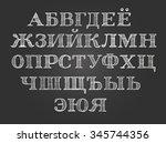 chalk cyrillic russian font.... | Shutterstock .eps vector #345744356