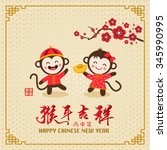 chinese new year design. cute... | Shutterstock .eps vector #345990995