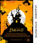 halloween invitation or... | Shutterstock .eps vector #34845919