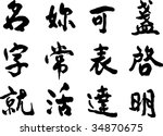 Chinese Characters On White...