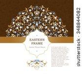 vector bright precious frame... | Shutterstock .eps vector #348844082