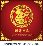 new year card of monkey ... | Shutterstock .eps vector #348912608