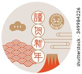 chinese new year design element ... | Shutterstock .eps vector #349984226