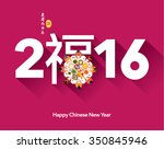 oriental happy chinese new year ... | Shutterstock .eps vector #350845946