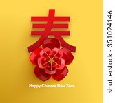 Chinese New Year Blooming...