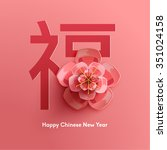 chinese new year blooming... | Shutterstock .eps vector #351024158