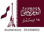 qatar national day  qatar... | Shutterstock .eps vector #351408002