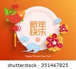 chinese new year element vector ... | Shutterstock .eps vector #351467825