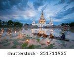 novice monk being loy... | Shutterstock . vector #351711935