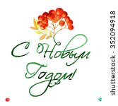 russian new year | Shutterstock . vector #352094918