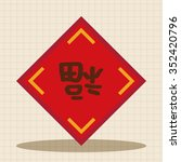 chinese new year theme elements ... | Shutterstock .eps vector #352420796