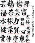 vector   kanji  | Shutterstock .eps vector #3536764