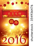 chinese new year greeting card. ... | Shutterstock . vector #354936476
