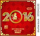 chinese zodiac  2016 year of... | Shutterstock .eps vector #355241132