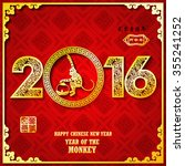 chinese zodiac  2016 year of... | Shutterstock .eps vector #355241252