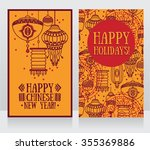 two banners for chinese new... | Shutterstock .eps vector #355369886