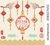 chinese new year ornament... | Shutterstock .eps vector #358327652