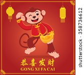 vintage chinese new year poster ...   Shutterstock .eps vector #358736612