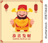 vintage chinese new year poster ... | Shutterstock .eps vector #358736618