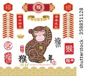 year of the monkey 2016 chinese ...   Shutterstock .eps vector #358851128
