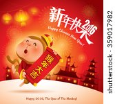 happy new year  the year of the ... | Shutterstock .eps vector #359017982