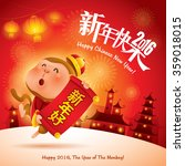 happy new year  the year of the ... | Shutterstock .eps vector #359018015