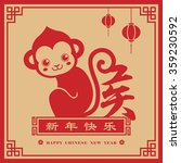2016 chinese new year   year of ... | Shutterstock .eps vector #359230592