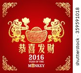 chinese year of monkey made by... | Shutterstock .eps vector #359591018