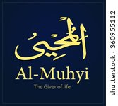 al muhui. the giver of life.... | Shutterstock .eps vector #360955112