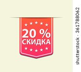 20   off ribbon label. red... | Shutterstock .eps vector #361788062