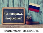 a chalkboard with the question... | Shutterstock . vector #361828046