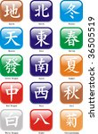 chinese mah jong characters in... | Shutterstock .eps vector #36505519
