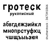 Hand Drawn Cyrillic Russian...