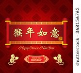 modern chinese new year vector... | Shutterstock .eps vector #368156762