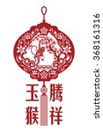 2016 lunar new year greeting... | Shutterstock .eps vector #368161316