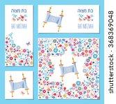 set of bat mitzvah invitation...   Shutterstock .eps vector #368369048