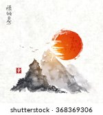 mountains and red sun hand... | Shutterstock .eps vector #368369306