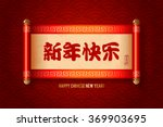 chinese new year festive vector ... | Shutterstock .eps vector #369903695