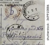 Small photo of Postage stamps on an old postcard. Russian text is address and addressee.