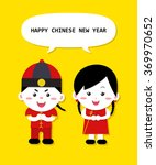 chinese young people are saying ... | Shutterstock .eps vector #369970652