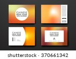 set of design business card... | Shutterstock .eps vector #370661342