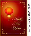 chinese new year greetings card ... | Shutterstock .eps vector #370816808