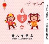 vintage valentines day poster... | Shutterstock .eps vector #370874912