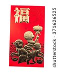 chinese new year red envelopes... | Shutterstock . vector #371626525