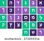 hebrew alphabet   jewish...   Shutterstock .eps vector #372055516