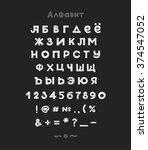 alphabet. russian sloppy fat... | Shutterstock .eps vector #374547052
