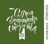 vector lettering illustration... | Shutterstock .eps vector #376851322