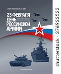 Russian translation of the inscription: 23 February. The Day of Russian Army.