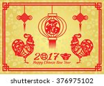 happy chinese new year 2017... | Shutterstock .eps vector #376975102