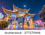 Yunnan Kunming Landmark Mabi...